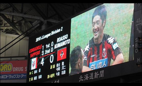 2010年 J2 第38節 コンサドーレ札幌 vs. ロアッソ熊本 07