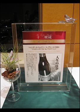 2010 神の雫 ボージョレ・ヌーボー&チーザ 解禁記念パーティー 13