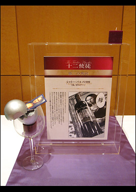 2010 神の雫 ボージョレ・ヌーボー&チーザ 解禁記念パーティー 14