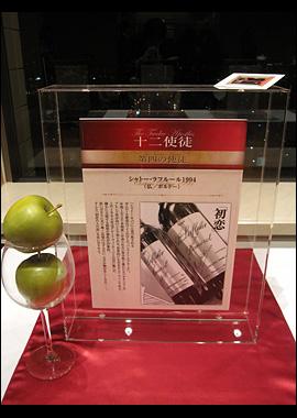 2010 神の雫 ボージョレ・ヌーボー&チーザ 解禁記念パーティー 16