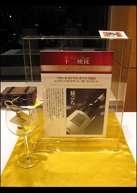 2010 神の雫 ボージョレ・ヌーボー&チーザ 解禁記念パーティー 18