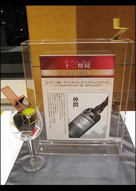 2010 神の雫 ボージョレ・ヌーボー&チーザ 解禁記念パーティー 19