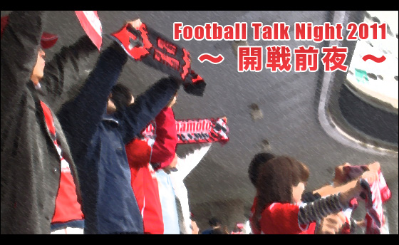 Football Talk Night!! 2011 ~開戦前夜~
