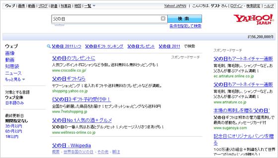 Yahoo!検索 検索結果 テスト画面