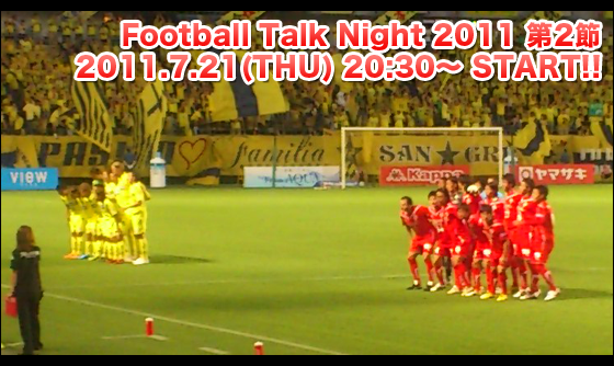Football Talk Night!! 2011 第2節