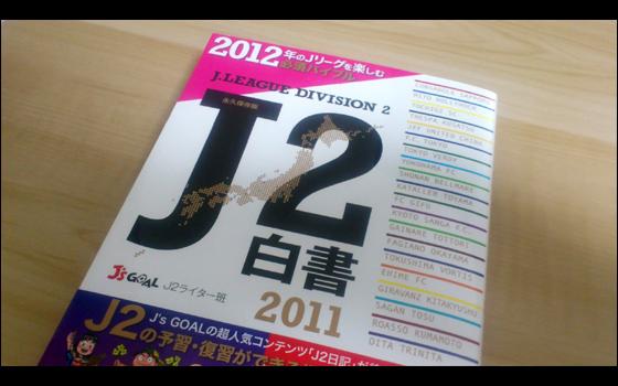 J2白書 2011