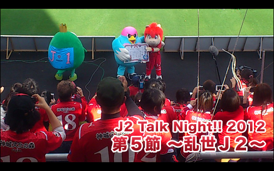 J2 Talk Night!! 第5節
