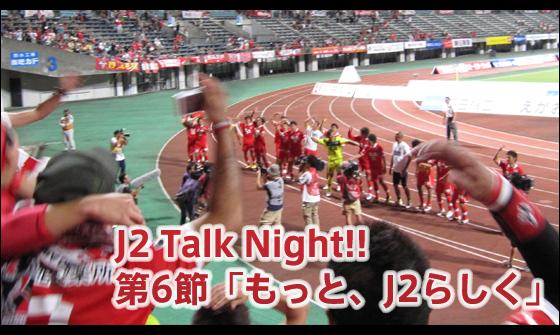 J2 Talk Night!! 第6節「もっと、J2らしく」