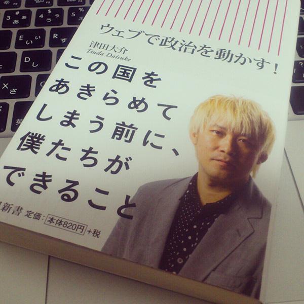 『ウェブで政治を動かす』津田大介・著