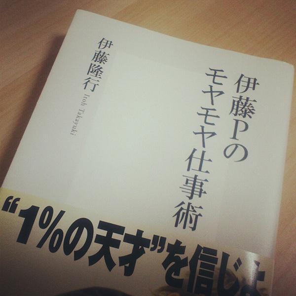 伊藤Pのモヤモヤ仕事術
