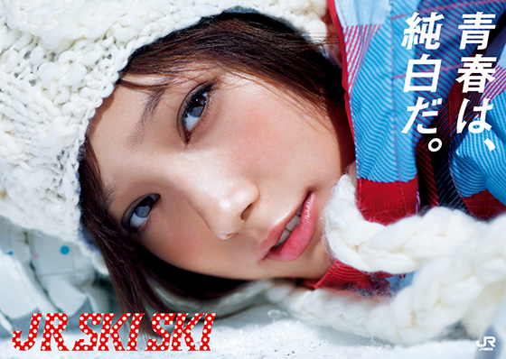 JR SKISKI 2012-13 本田翼
