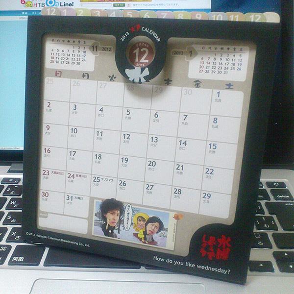 水曜どうでしょう 2013年卓上カレンダー