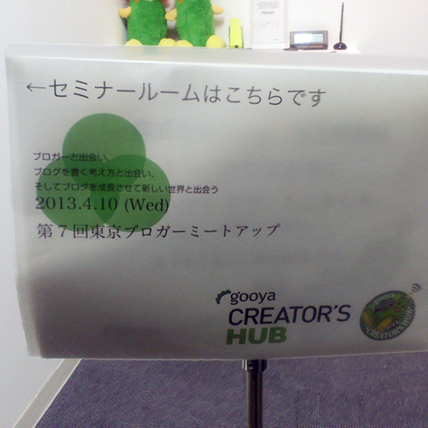 第7回東京ブロガーミートアップ