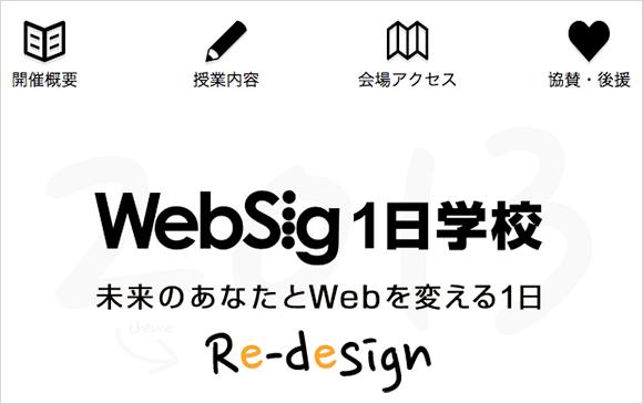 WebSig 1日学校 2013