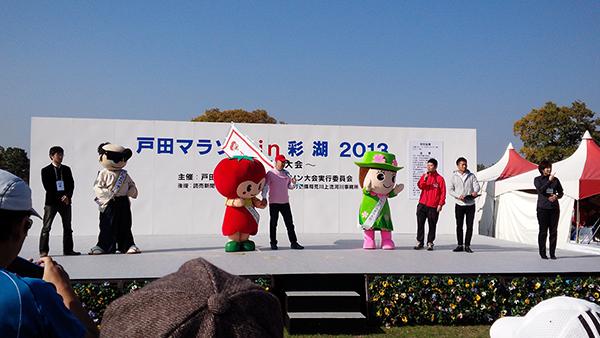 戸田マラソンin彩湖2013