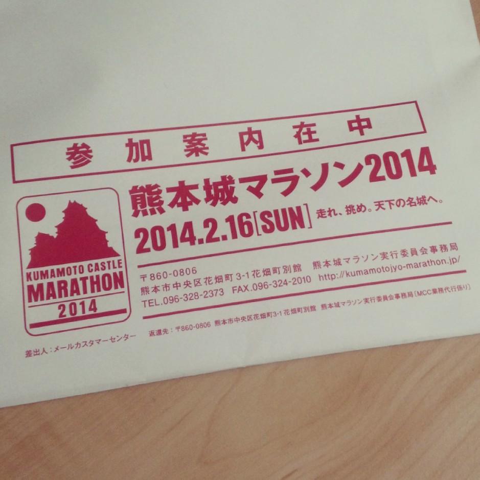 熊本城マラソン2014
