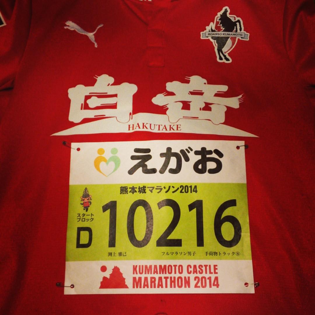熊本城マラソンエントリー完了