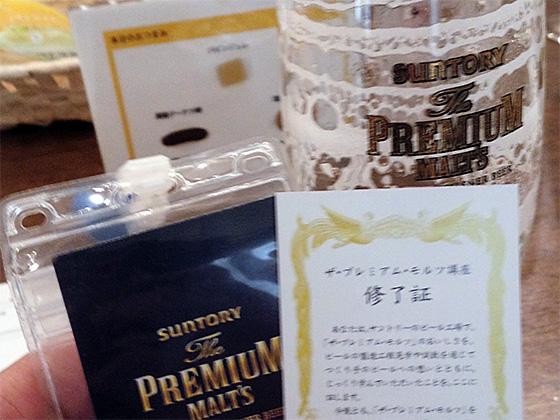 サントリー武蔵野ビール工場見学 ザ・プレミアム・モルツ講座