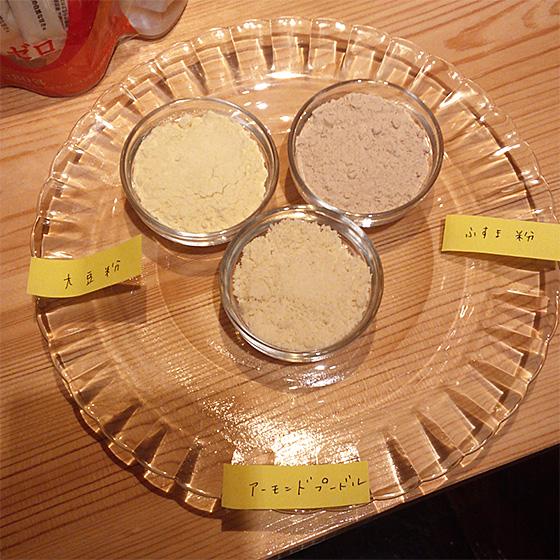 大豆粉・ふすま粉・アーモンドプードル