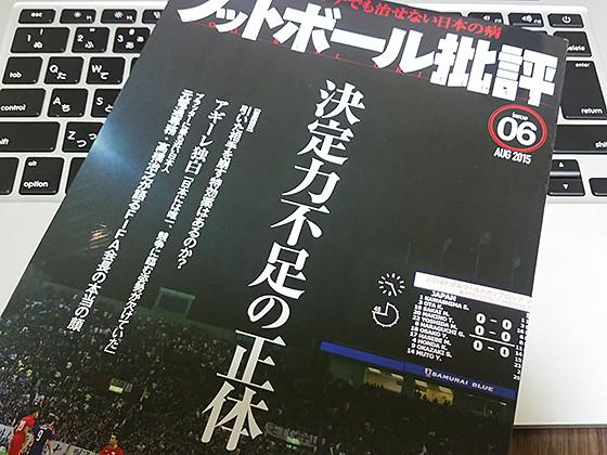 フットボール批評 issue 06