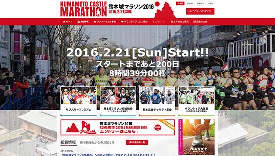 熊本城マラソン2016