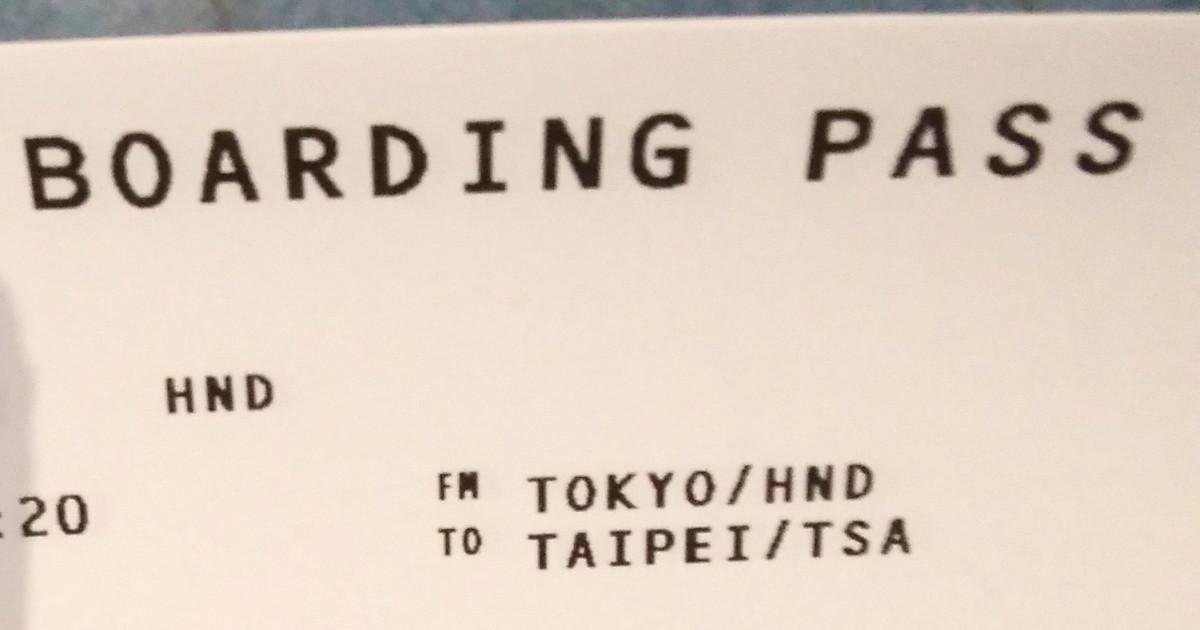 ビール祭りで飲んでいたら台湾旅行に行くことになった件