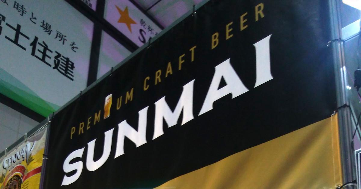 けやきひろばビール祭りに出店していたSUNMAI(サンマイ)